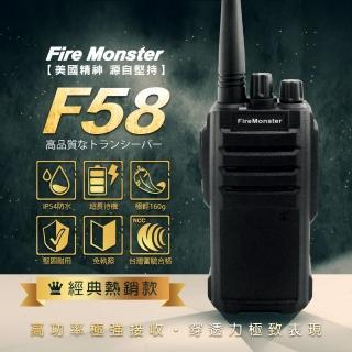 【Fire Monster】F58 UHF 免執照 美國軍規 無線電對講機(堅固耐用 IP54 防水防塵)