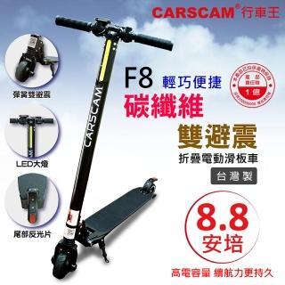 【CARSCAM】F8雙避震碳纖維8.8Ah折疊電動滑板車