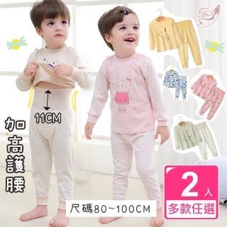 【Effect】二套組-兒童純棉柔軟護肚套裝(8款任選)