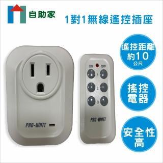 【自助家】1對1無線遙控插座