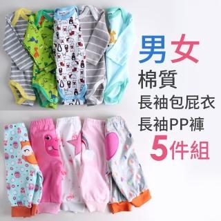 【Baby童衣】長袖包屁衣 屁屁褲 不挑款5入組(共2款)