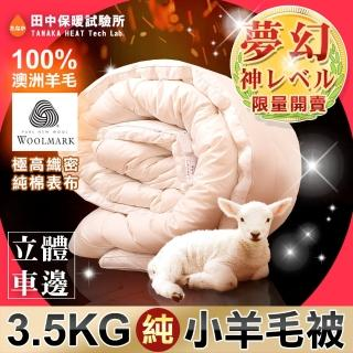 【田中保暖試驗所】3.5kg 澳洲小羊毛被 頂級純羊毛被 厚實保暖 400T表布純棉織密防竄毛(雙人6x7尺)