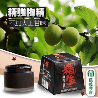【信義農會】精強梅精--季節限定-70g-罐(2瓶組)