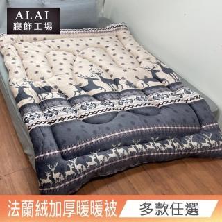 【ALAI寢飾工場】台灣製 極致保暖法蘭絨雙面厚暖被(多款任選 保暖首選)