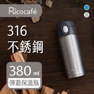 【RICO 瑞可】不鏽鋼#316高真空彈跳保溫杯380ml 兩色(SPA-380)