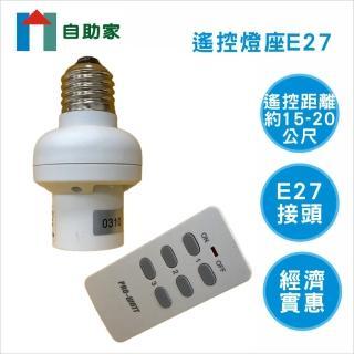【自助家】遙控燈座E27