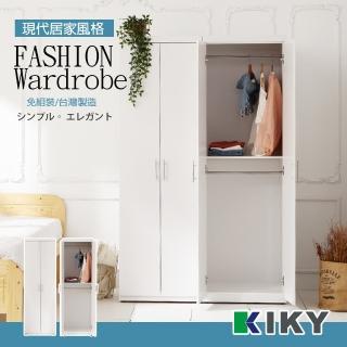 【KIKY】現貨愛莉時尚2尺雙吊開門衣櫃
