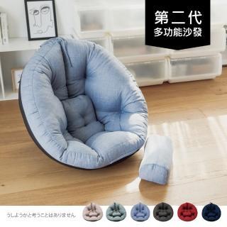 【樂活主義】第二代多功能包覆懶骨頭/和室椅/懶人沙發/沙發-附小抱枕(二色可選)
