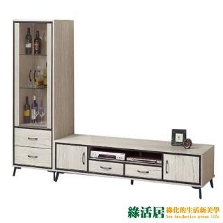 【綠活居】波亞  時尚8尺木紋電視櫃/展示櫃組合