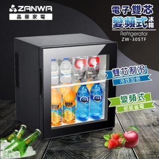 【ZANWA 晶華】電子雙芯變頻式冰箱/冷藏箱/小冰箱/紅酒櫃(LD-30STF)