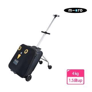 【Micro 滑板車】Lazy 懶人行李箱 外出良伴(可登機/小孩可坐)