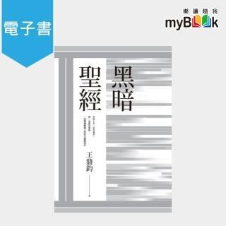 【myBook】黑暗聖經 經典復刻典藏版(電子書)