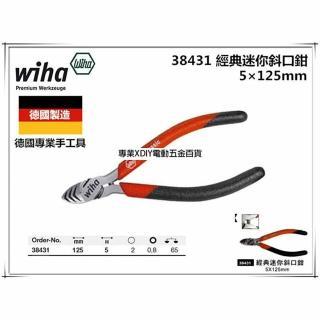 【德國 Wiha】38431 XXZ44301 5×125mm 經典迷你型斜口鉗 塑膠斜口鉗 塑膠鉗 電子