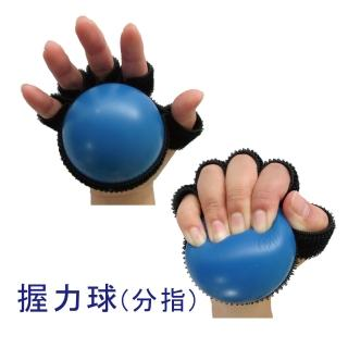 【感恩使者】握力球 ZHCN1816(手部復健初期使用 手部握力訓練 銀髮族用品)