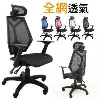 【Z.O.E】全透氣機能辦公椅/電腦椅(4色可選)