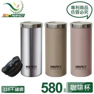 【PERFECT 理想】極緻316真空雙蓋咖啡杯-580cc(台灣製造)