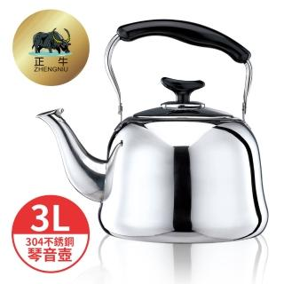 【正牛】奧利佛304不銹鋼琴音壺 3L(304不銹鋼 琴音壺 水壺)