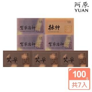 【阿原肥皂】獨家淨化組艾草皂3入+紫草洛神皂3入+抹草皂1入(限量贈青草包)