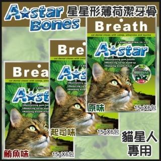 【A-Star Bone】貓專用星形薄荷潔牙骨 15gx6入/包