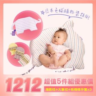 【Organic@YesMa】海豚哺乳枕+大象寶寶枕-共2入套組-紅紫條紋(日本進口有機棉)