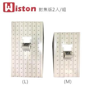 【Wiston】對焦版M(2個/入)