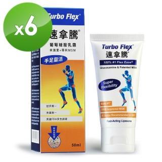 【Turbo Flex】速拿騰 葡萄胺乳霜-50G/瓶(六瓶組)