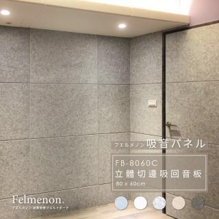 【日本Felmenon】DIY立體切邊吸音板 80x60CM 4片裝