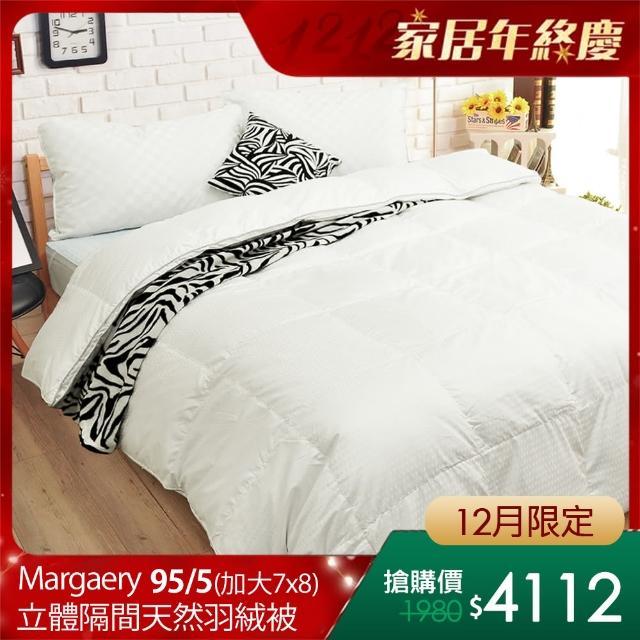 【Margaery】鑽石級立體隔間天然羽絨被95/5(加大7X8)/