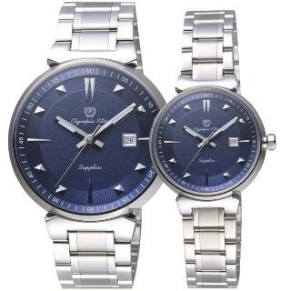 【Olympia Star 奧林比亞之星】尊爵石英對錶-藍x銀/41+29mm(58081GS藍面+58081LS藍面)