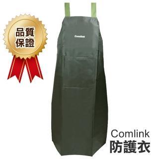 東林 Comlink 防護衣