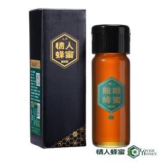 【情人蜂蜜】台灣國產首選龍眼蜂蜜420g(附專屬外盒)