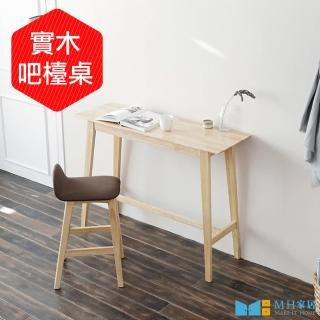 【MH 家居】海姆實木吧台桌(吧檯/吧桌)