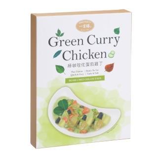 【一吉膳】綠咖哩佐蛋茄雞丁(泰式咖哩)