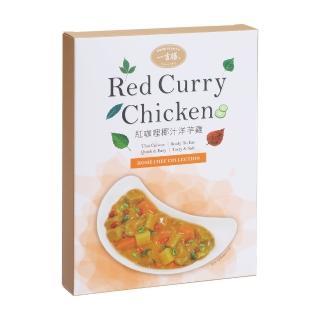 【一吉膳】紅咖哩椰汁洋芋雞(泰式咖哩)