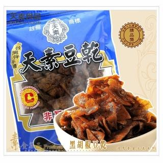 【天素食品】黑胡椒豆乾 350g(純素)
