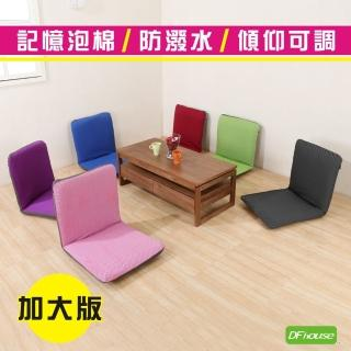 【DFhouse】佐藤-六段式防潑水和室椅(加大版(6色))