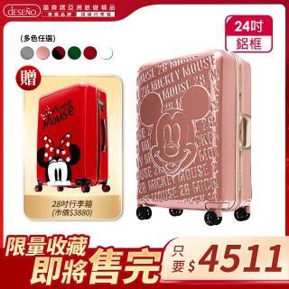 【Deseno超級品牌週★最後2天送好禮】Disney 皇家米奇復刻款24吋浮雕系列鋁框行李箱(多色任選)