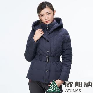 【ATUNAS 歐都納】女款時尚連帽羽絨外套(A1-G1828W藏青/防潑水/防風/禦寒/修身腰封設計)