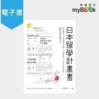 【myBook】日本留學計畫書:申請準備╳表格填寫攻略╳校園生活╳融入日本社會,??大丈夫(電子書)