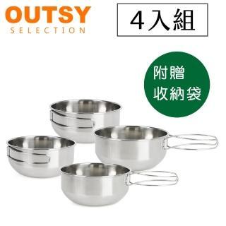 【OUTSY】304不鏽鋼摺疊碗/露營碗4入組(450mlx2+650mlx2 附收納袋)