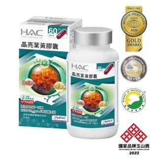【永信HAC】晶亮葉黃膠囊含葉黃素加玻尿酸(120粒/瓶)/