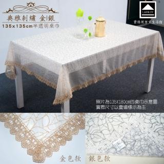 【LASSLEY】典雅刺繡-方形桌巾135X135cm(蕾絲 裝飾巾 花邊 金 銀 台灣製造)