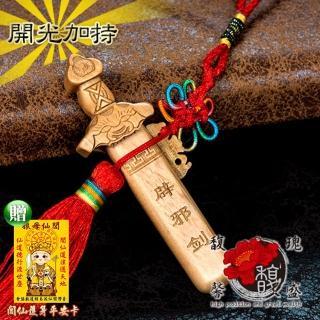 【馥瑰馨盛】七星桃木劍吊飾-避邪木劍星辰法器開運-人緣風水防小人(含開光加持)