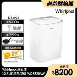 【10/3-10/31滿額登記送好禮】Whirlpool惠而浦 10.5L節能除濕機 WDEE20AW(新二級能效)