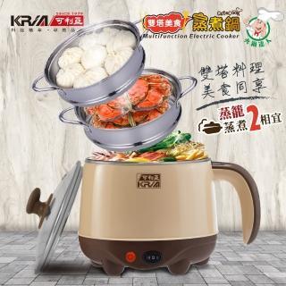 【KRIA 可利亞】雙塔美食蒸煮鍋(KR-D035WY-2)