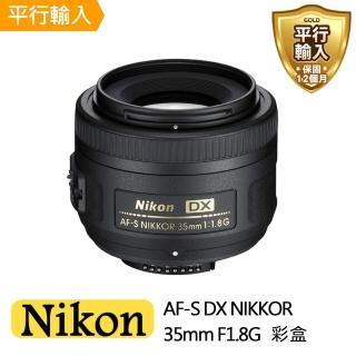 【Nikon 尼康】AF-S DX NIKKOR 35mm F1.8G  彩盒(平行輸入)
