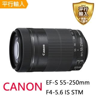 【Canon】EF-S 55-250mm F4-5.6 IS STM 彩盒裝(平行輸入)