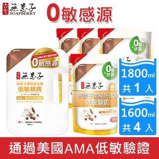 【古寶無患子】無患子濃縮洗衣精-低敏親膚5件組(瓶裝1.8LX1+補充包1.6LX4)