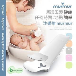 【murmur 沐樂椅】韓國 多功能沐浴躺椅(洗屁屁神器)