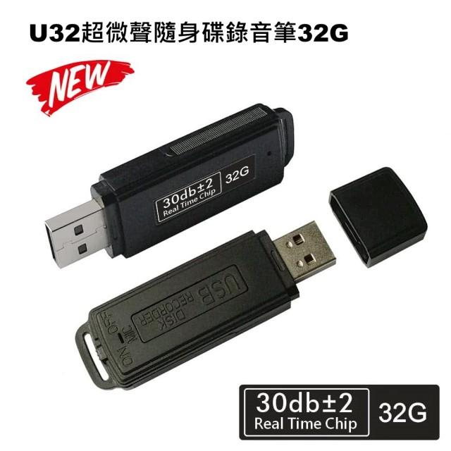 【VITAS/INJA】超微聲隨身碟錄音筆32G(RTC版)/